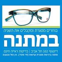 מבצע משקפי ראייה